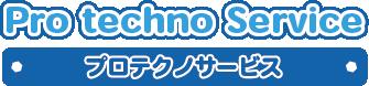 プロテクノサービス(Pro techno Service)