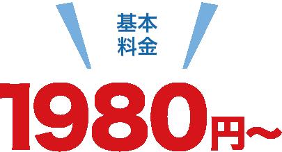 基本料金1980円