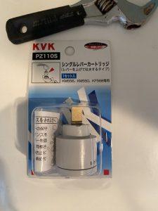 吹田市 洗面蛇口修理 KVK製 カートリッジ交換