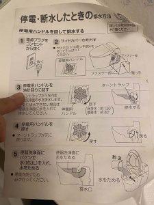 豊中市 アラウーノトイレ詰まり 手洗い付きタイプ!?