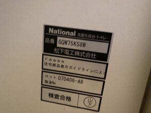 大阪市 national 洗面蛇口修理 シャワーホース交換 KVK MYM