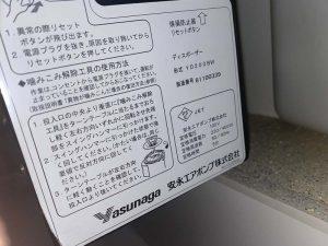 大阪市 ディスポーザーの撤去 クリーンテック 安永エアポンプ 排水新設