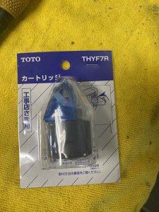 高槻市 TOTO TKJ33U3R カートリッジ交換 THYF7R