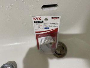 高槻市 洗面カートリッジ交換 KVK PZ110S シングルレバー